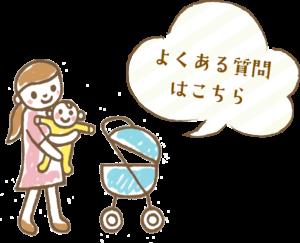 子連れママのイラスト