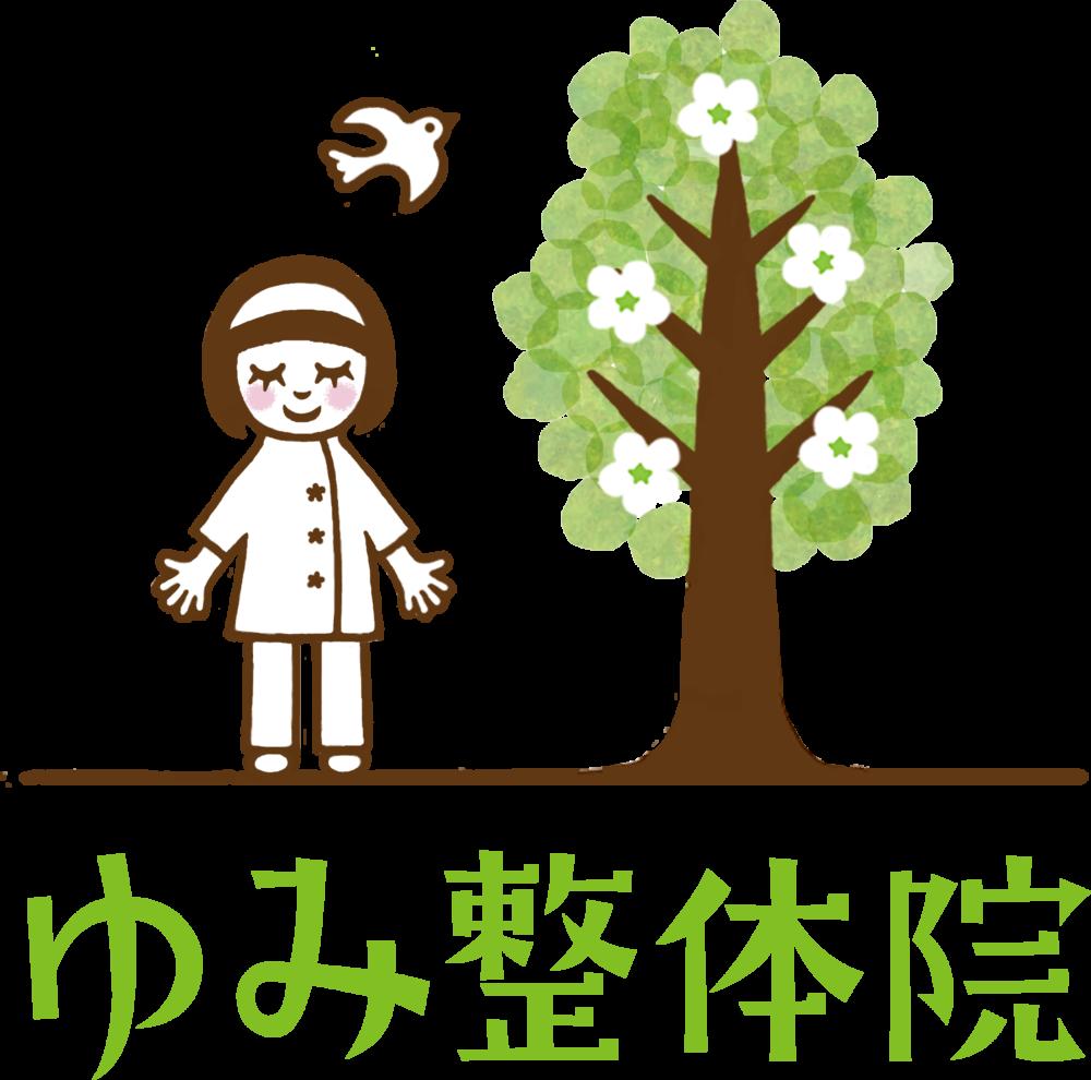 ゆみ整体院ロゴ