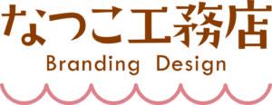 ホームページ・ロゴ・キャラクター・イラスト作成/ブランディングデザイン なつこ工務店